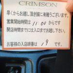 CRIMSON 7th に行ってみたら いろいろヤバイ1日でした♪